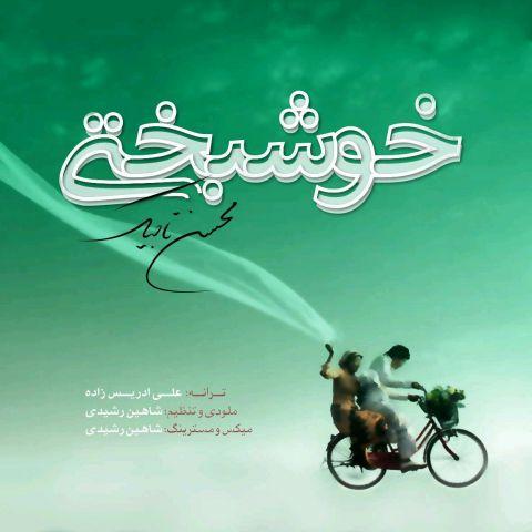 دانلود آهنگ جدید محسن تاجیک خوشبختی