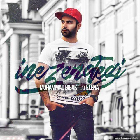 دانلود آهنگ جدید محمد بی باک بنام اینه زندگی