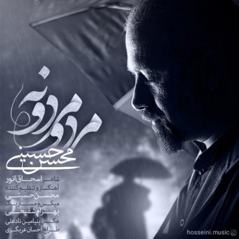 دانلود آهنگ جدید محسن حسینی مرد و مردونه