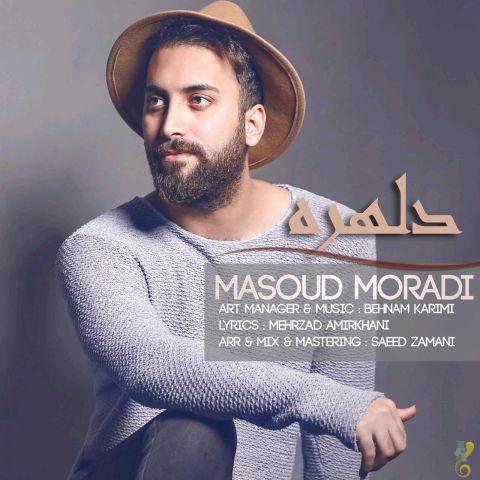 دانلود آهنگ جدید مسعود مرادی بنام دلهره