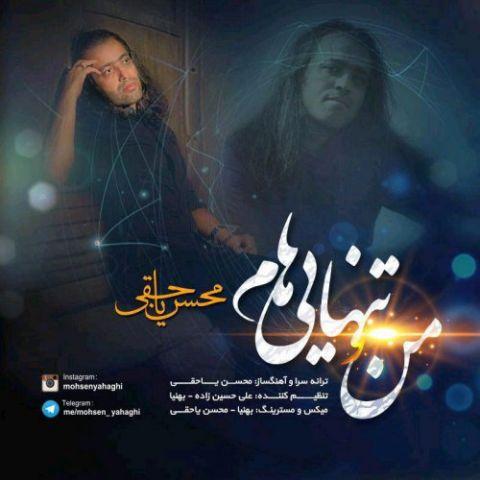دانلود آهنگ جدید محسن یاحقی منو تنهایی هام
