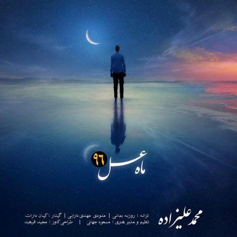 دانلود آهنگ جدید محمد علیزاده ماه عسل