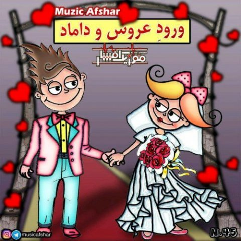 دانلود آهنگ جدید موزیک افشار ورود عروس و داماد