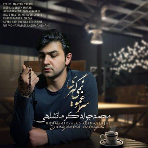 دانلود آهنگ جدید محمدجواد کرمانشاهی سراغمو نمیگیری