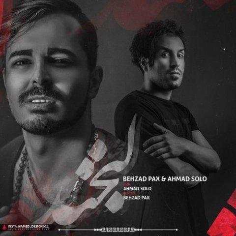 دانلود آهنگ جدید بهزاد پکس و احمد سلو لبخند