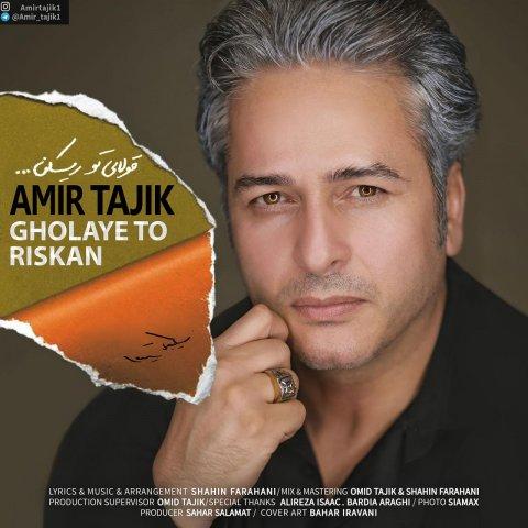 دانلود آهنگ جدید امیر تاجیک قولهای تو ریسکن