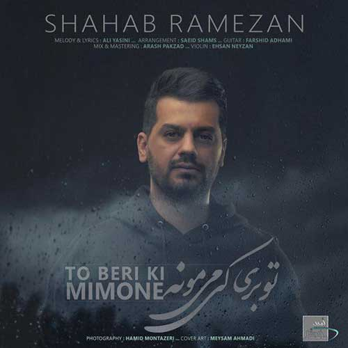 دانلود آهنگ شهاب رمضان بنام تو بری کی میمونه