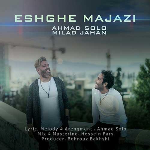دانلود آهنگ احمد سلو بنام عشق مجازی