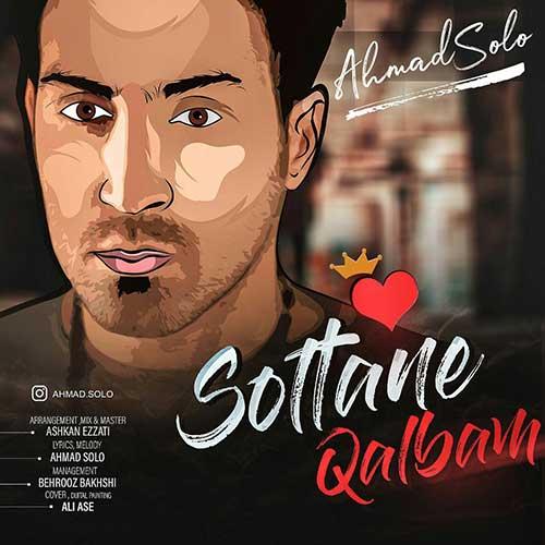 دانلود آهنگ احمد سلو بنام سلطان قلبم