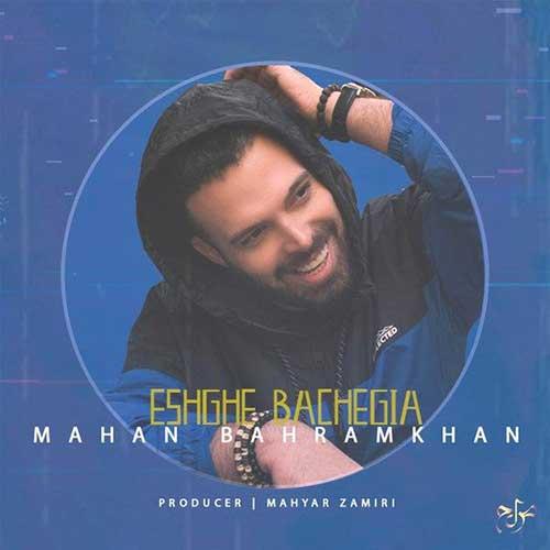 دانلود آهنگ ماهان بهرام خان بنام عشق بچگیا