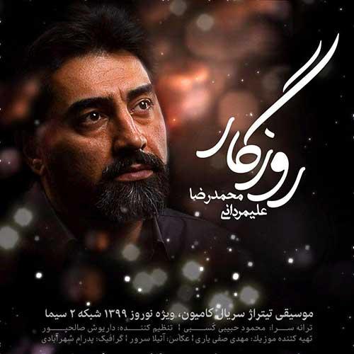دانلود آهنگ محمدرضا علیمردانی بنام روزگار(تیتراژ سریال کامیون)
